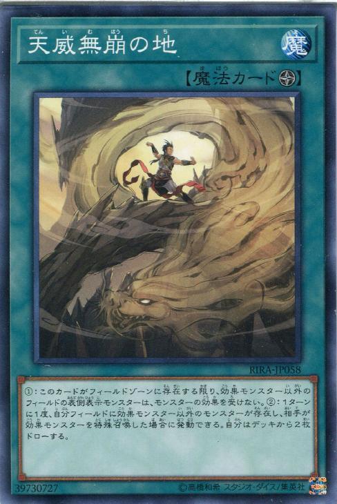 【遊戯王】ノーマル)魔法◇天威無崩の地