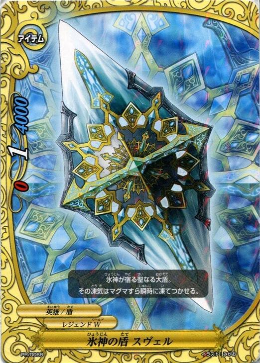 氷神の盾 スヴェル【バディファ...