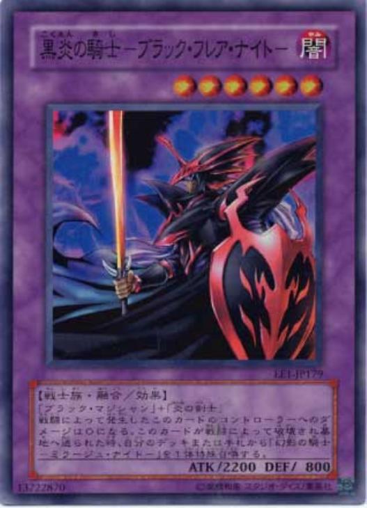 【遊戯王】スーパーレア◇黒炎の騎士-ブラック・フレア・ナイト-