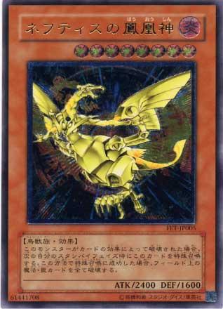 【遊戯王】アルティメットレア◇ネフティスの鳳凰神