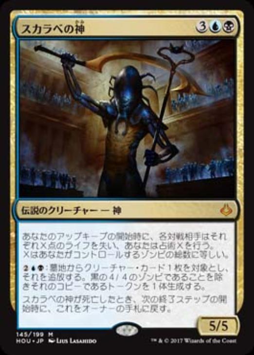 【日】神話レア◇スカラベの神