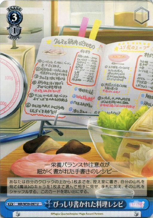 【ヴァイスシュヴァルツ】U◇びっしり書かれた料理レシピ