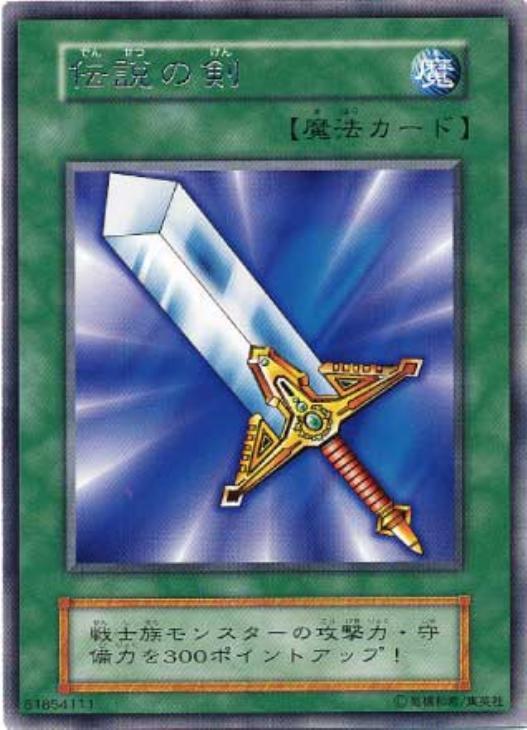伝説の剣【遊戯王トレカお買得価格通販:トレコロ】