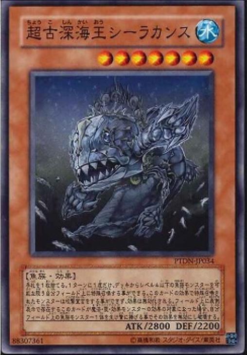 超古深海王シーラカンス【遊戯王...