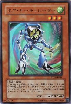 エア・サーキュレーター【遊戯王...