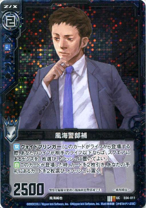 風海警部補【ゼクストレカお買得...
