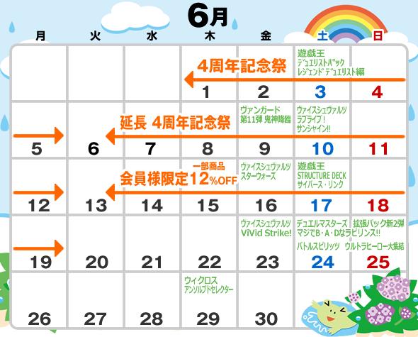 2017年5月イベントセールカレンダー