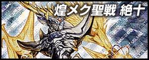 煌メク聖戦 絶十