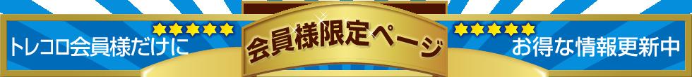 会員様専用ページ