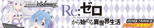 ヴァイスシュヴァルツ Re:ゼロから始める異世界生活