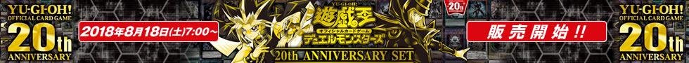 遊戯王 20th ANNIVERSARY SET(トゥエンティース アニバーサリー セット)