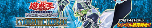遊戯王OCG/サイバネティック・ホライゾン