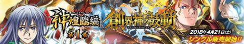 Battle Spirits/神煌臨編 第1章 創界神の鼓動