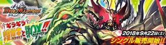 デュエマ 双極篇 拡張パック第3弾 †ギラギラ†煌世主と終葬のQX!!