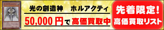 高額&プロモ遊戯王カード買取中!