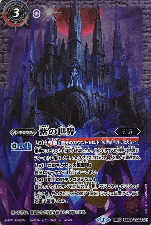 紫の世界/紫の悪魔神