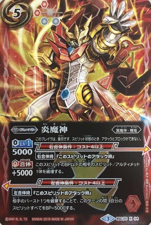 炎 の 魔神 遊戯王