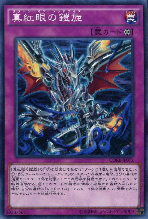 アイズ フュージョン レッド 超魔導竜騎士-ドラグーン・オブ・レッドアイズ