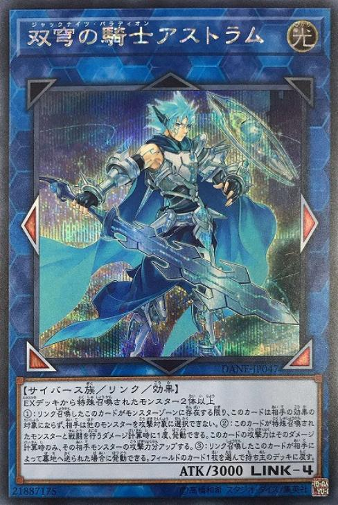 【遊戯王】シークレットレア◇双穹の騎士アストラム