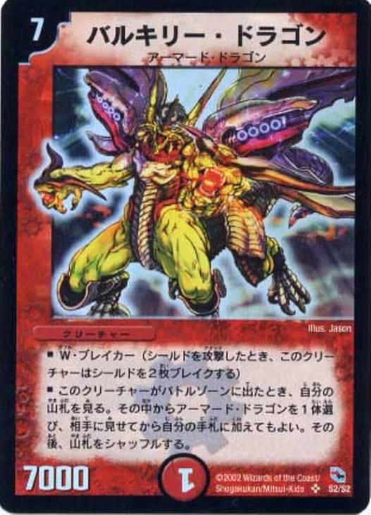 バルキリー ドラゴン