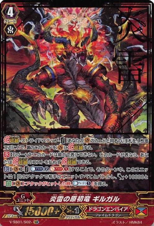 炎雷の原初竜 ギルガル【ヴァンガードトレカお買得価格通販:トレコロ】