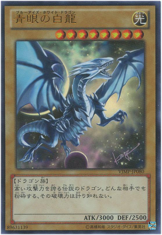 ホワイト 値段 アイズ ブルー ドラゴン