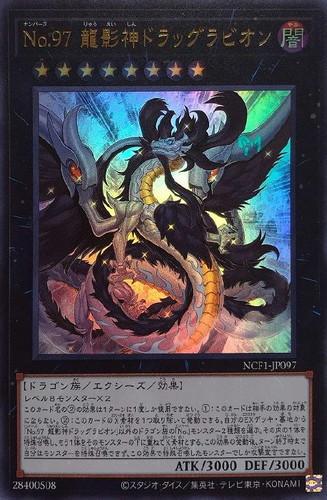 【遊戯王】ウルトラレア◇No.97 龍影神ドラッグラビオン