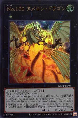 【遊戯王】ウルトラレア◇No.100 ヌメロン・ドラゴン