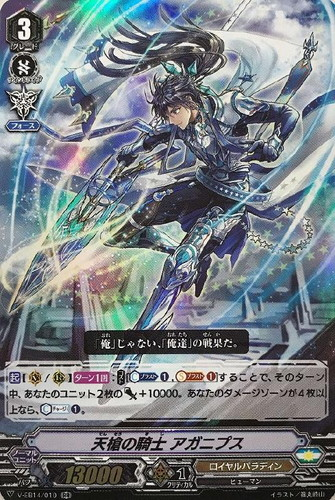 【ヴァンガード】RR◇天槍の騎士 アガニプス